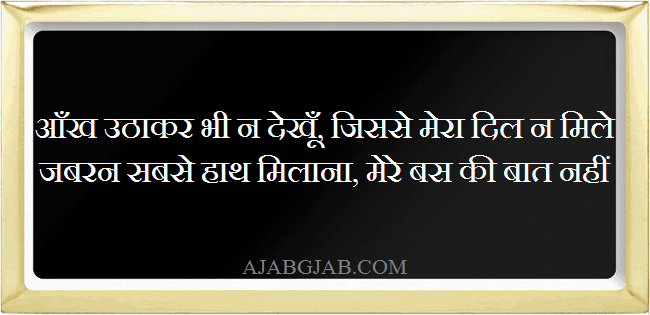 Attitude Shayari For Facebook
