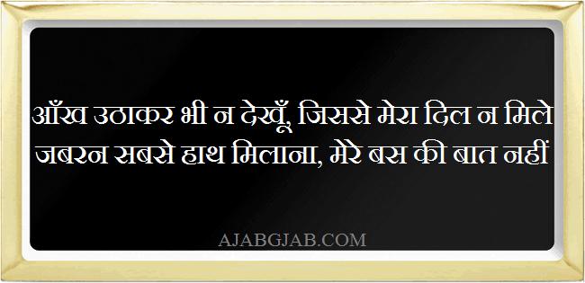 Attitude Shayari For Facebook