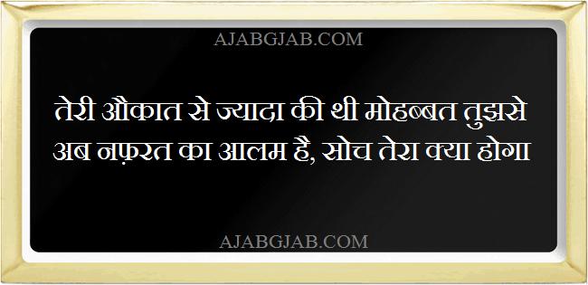 Aukat Shayari For WhastApp