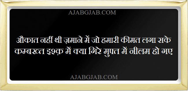 Aukat Shayari Images