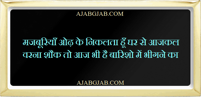 Barish Quotes In Hindi