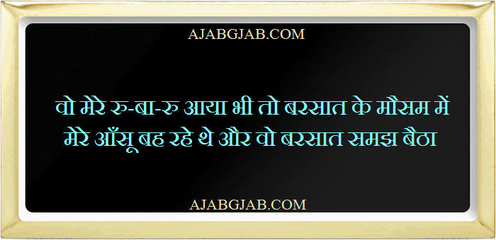 Barish Shayari For Facebook