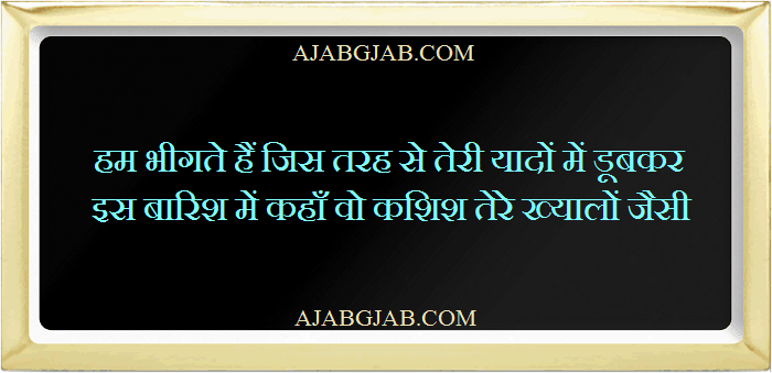 Barish Shayari For WhatsApp