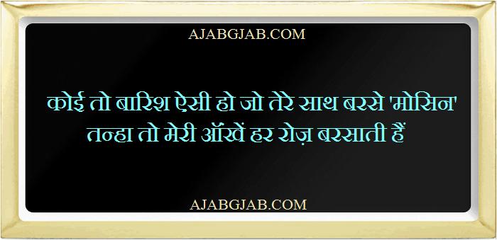 Barish Shayari Images