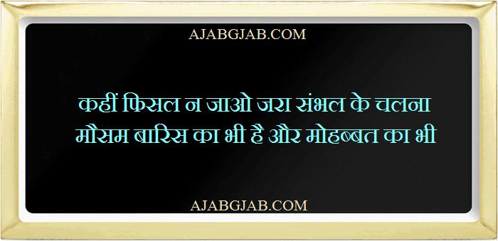 Barish Shayari Pics