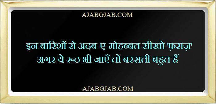 Barsaat Shayari Images