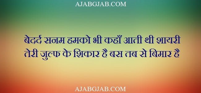 Bedard Sanam Status In Hindi