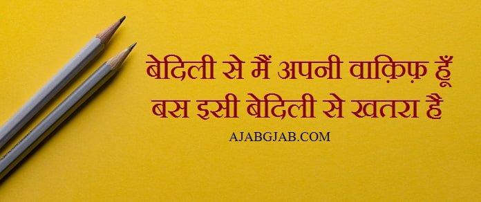 Bedili Quotes