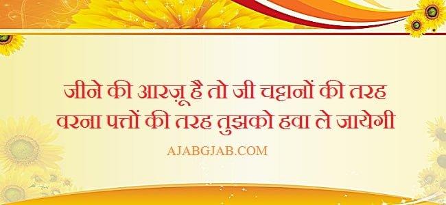 Best 2 Line Aarzoo Shayari