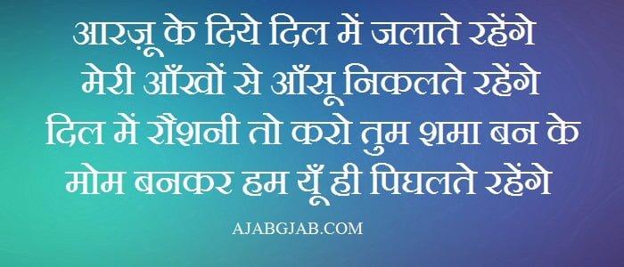 Best 4 Line Shayari