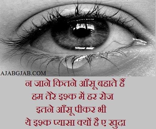 Best Aansu Shayari