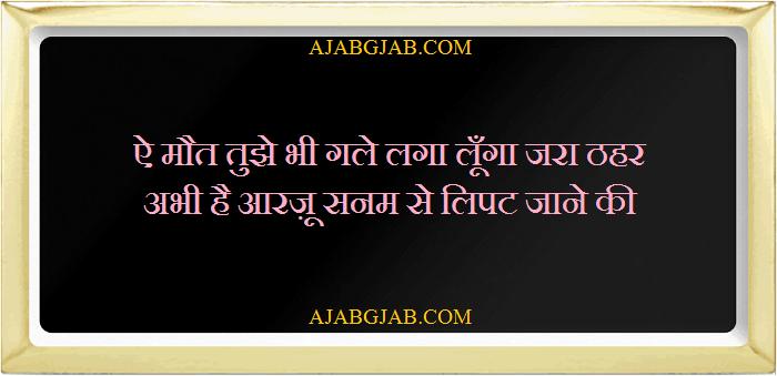 Best Aarzoo Shayari