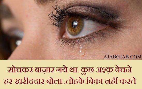 Best Ashq Shayari