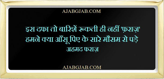 Best Barsaat Shayari