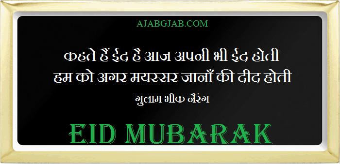 Best Eid Shayari