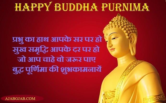 Best Happy Buddha Purnima Graatings