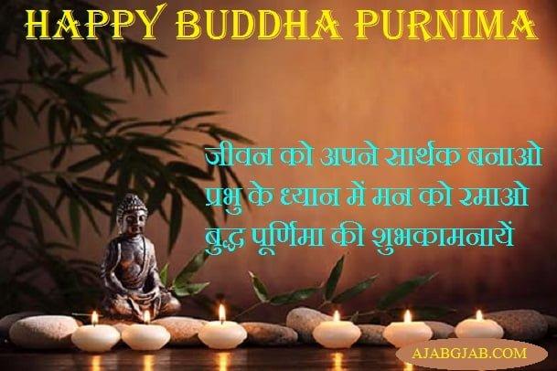 Best Happy Buddha Purnima Images