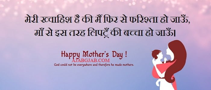 Best Happy Mothers Day Hindi Photos