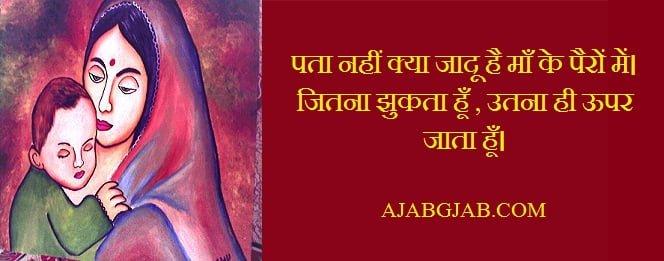 Best Hindi Line On Maa