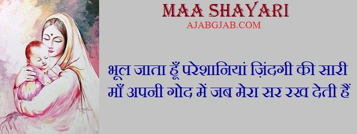 Best Mother Shayari