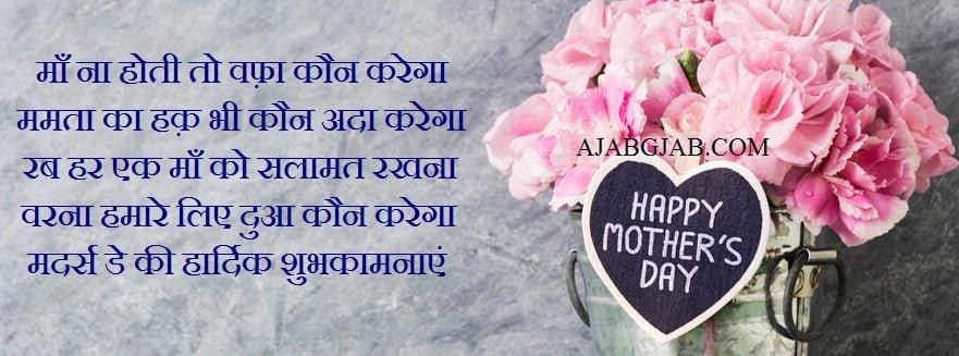 Best Mothers DayShayari Greetings