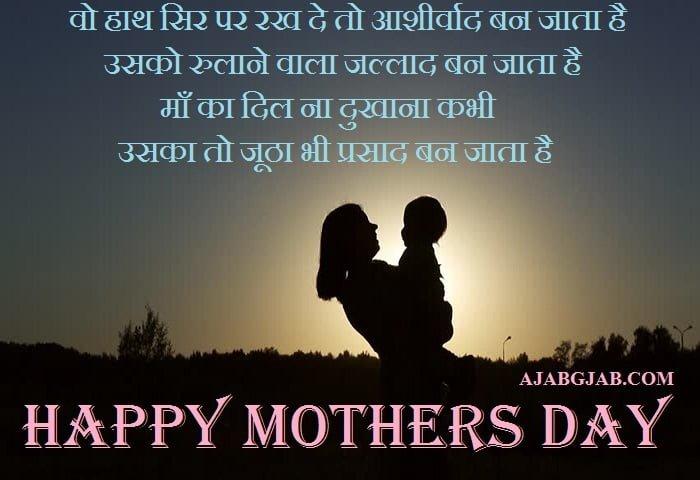Best Mothers Day Shayari Images
