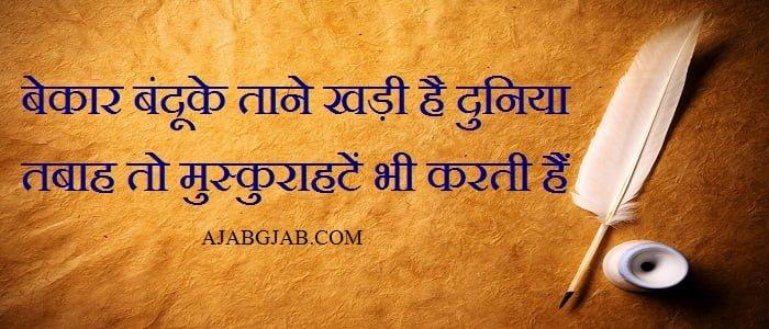 Best Tabah Shayari
