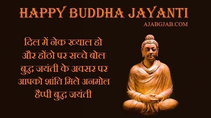 Buddha Jayanti Shayari For WhatsApp