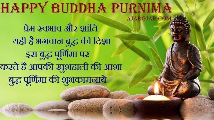 Buddha Purnima Facebook Shayari