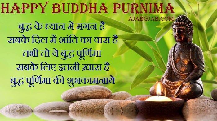 Buddha Purnima Shayari 2019
