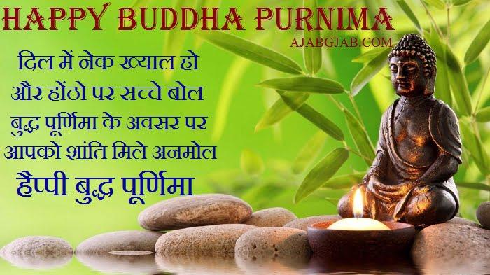 Buddha Purnima WhatsApp Shayari