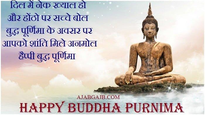 Buddha Purnima Wishes For WhatsApp
