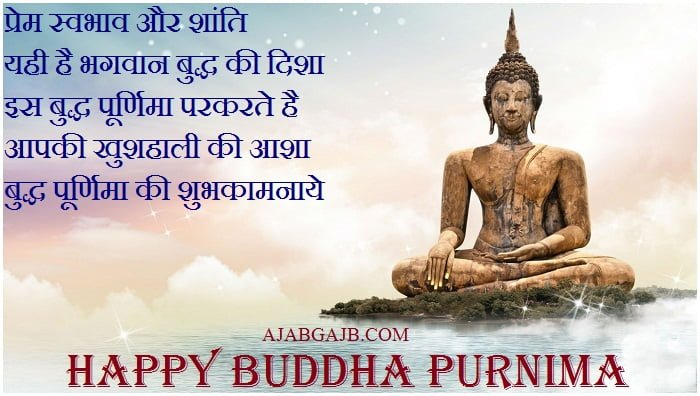 Buddha Purnima Wishes In Hindi | बुद्ध पूर्णिमा शुभकामना संदेश   IMAGES, GIF, ANIMATED GIF, WALLPAPER, STICKER FOR WHATSAPP & FACEBOOK