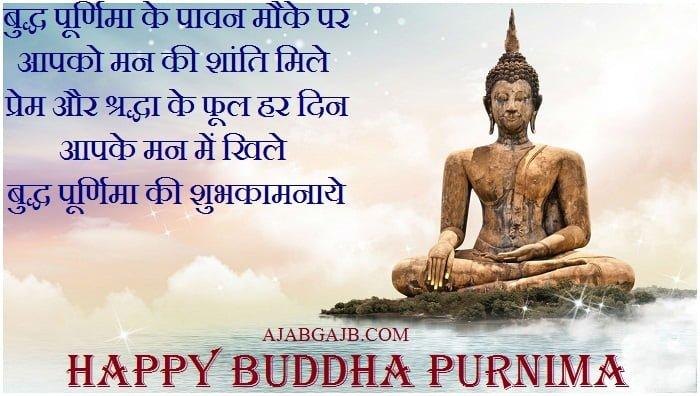 Buddha Purnima Wishes In Hindi