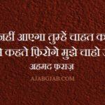 Chahat Shayari