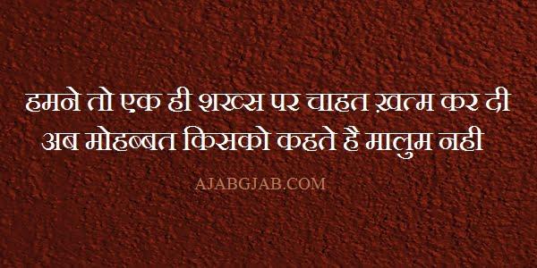 Chahat Shayari IMages