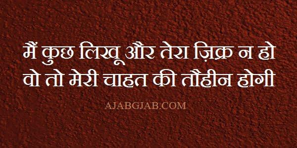 Chahat Status