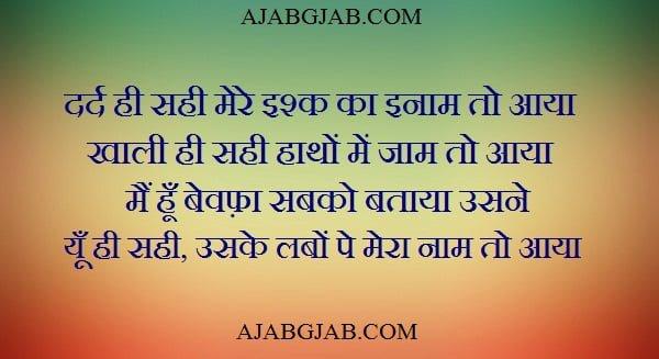 Dard Bhari Shayari For Facebook