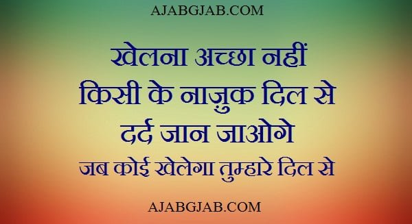 Dard Bhari Shayari For WhatsApp