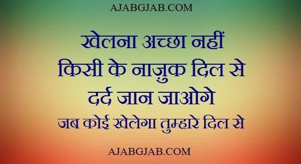 Dard Bhari Shayari For WhatsApp