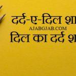 Dard-e-dil shayari