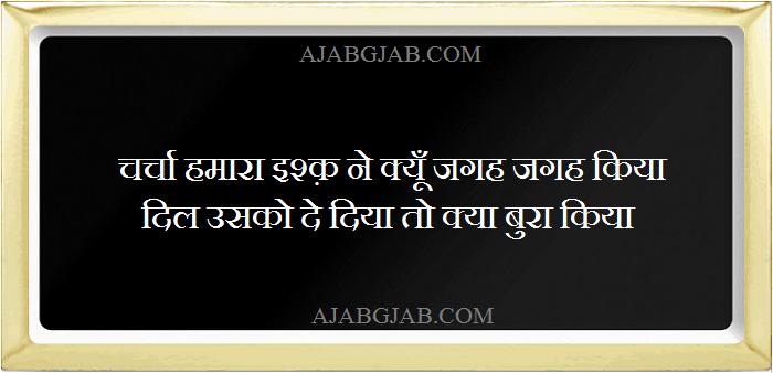 Dil Shayari