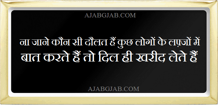 Dil Shayari In Hindi
