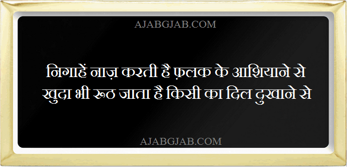 Dil shayari For Facebook