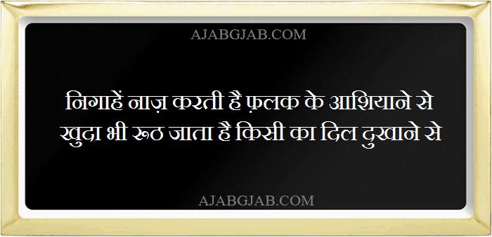 Dil shayari For Facebook
