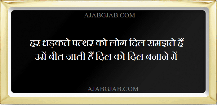 Dil shayari For WhatsApp