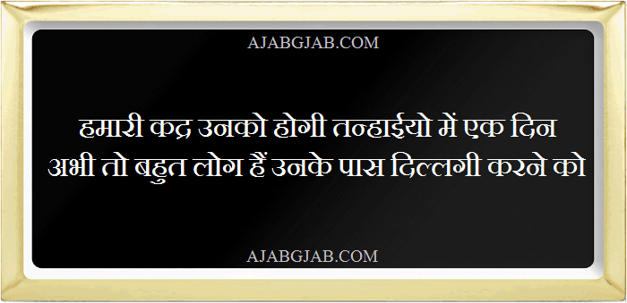 Dillagi Shayari For WhatsApp