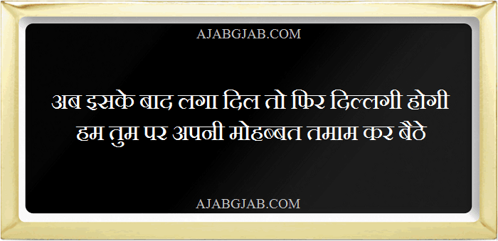 Dillagi Shayari Images