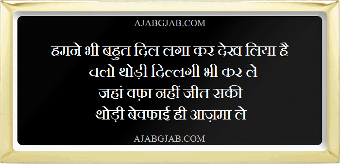 Dillagi Shayari In Hindi