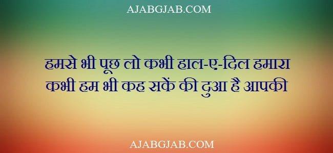 Dua Status In Hindi